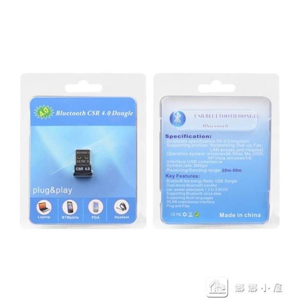 適配器 藍芽適配器4.0臺式機電腦髮射器接收器 迷你usb 4.1 耳機新年禮物
