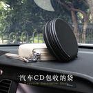 光碟收納包汽車CD包光盤包車載車用CD包...