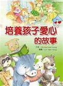 (二手書)培養孩子愛心的故事