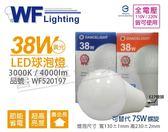 舞光 LED 38W 3000K 黃光 E27 全電壓 大球泡燈 _ WF520197