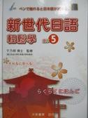 【書寶二手書T8/語言學習_WGB】新世代日語輕鬆學-讀本5_于乃明