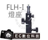 【EC數位】多功能I型閃光燈架轉接座 FLH-I 可直接相機閃光燈 燈座 1/4雙公頭 1/4 3/8雙母頭 &