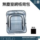 【三層透明網格後背包】黑色無塵室背包透明背包後背包工具包無塵包高科技產業可