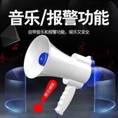 錄音喇叭揚聲器戶外地攤叫賣器手持宣傳可充電喊話擴音器喇叭大聲公便攜式 黛尼時尚精品