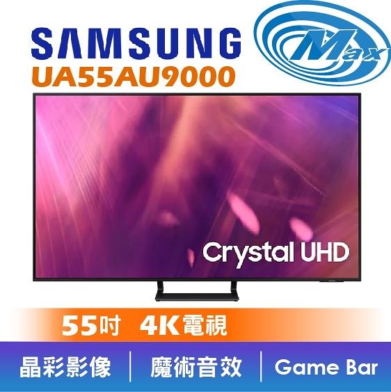 【麥士音響】SAMSUNG 三星 UA55AU9000WXZW | 55吋 4K 電視 | 55AU9000【有現貨】