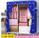 簡易衣柜家用臥室組裝布