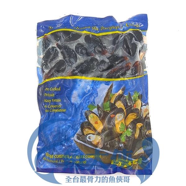 1E3A【魚大俠】BC014智利全殼熟淡菜(1000g/包)非大陸低價包冰淡菜可比擬