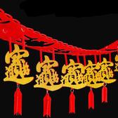 【BlueCat】農曆新年 超長條燙金 2.8米不織布拉花招財進寶旗幟 掛飾 派對旗 新年佈置