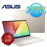 【ASUS 華碩】VivoBook S14 14吋筆電 金(S430UN-0092F8550U)【送質感藍芽喇叭】