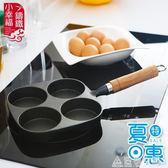 新款加深煎蛋模具鑄鐵蛋餃鍋家用雞蛋漢堡機無涂層不黏平底鍋 NMS造物空間