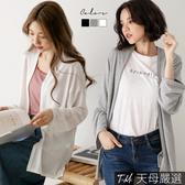 【天母嚴選】開襟寬袖彈力柔棉罩衫外套(共三色)