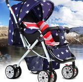 嬰兒推車可坐可躺輕便摺疊 四輪避震寬大兒童推車冬夏兩用兒童推車igo  范思蓮恩