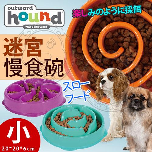 【培菓平價寵物網】美國Outward Hound》寵物迷宮慢食碗系列-小20*20*6cm