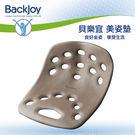 【絕版品】BackJoy健康美姿美臀坐墊Large ─核桃色