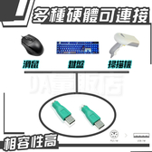 USB轉PS2 公轉母 轉接頭 轉換頭 電腦線材 轉接線 適用 滑鼠 鍵盤(12-157)