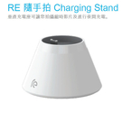 HTC RE CAMERA (E610) 隨手拍 Charging Stand垂直充電座(R1413)★ for HTC RE專用