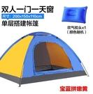 熊孩子-帳篷戶外3-4人2人液壓式全自動帳篷多人野外露營帳篷套餐(主圖款13)