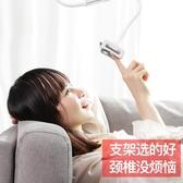 手機架懶人支架手機床上用床頭夾子iPad平板電腦pad多功能桌面支駕swit 教主雜物間