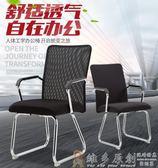 椅子 電腦椅 辦公椅家用電腦椅職員簡約會議椅子特價網布麻將椅學生宿舍四腳椅DF 免運