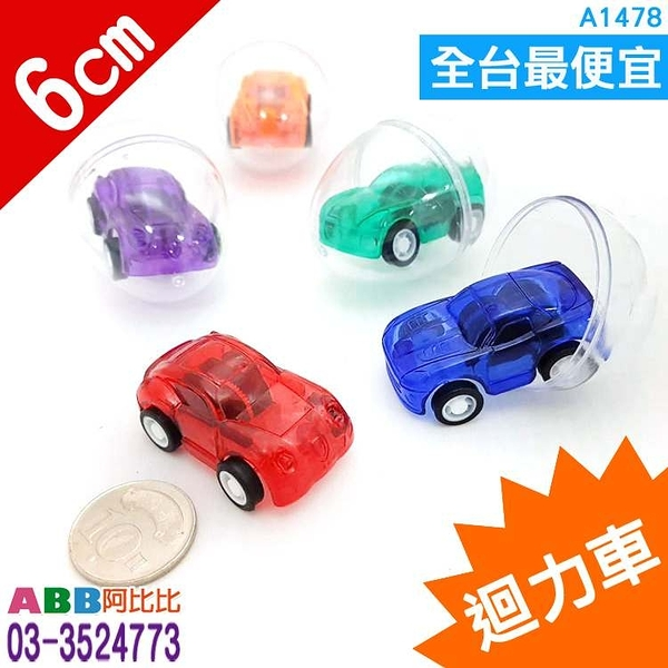 A1478_迴力車玩具扭蛋_6.1*4.6cm#夜市整人發條益智童玩桌遊彈珠#娃娃#小#玩具