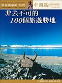 (二手書)非去不可的100 個旅遊勝地:中國篇