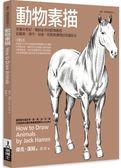 動物素描:享譽半世紀,暢銷全球的經典教程,從觀察、操作、訣竅,到風格應用的完備..