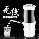 子路桶裝水抽水器智慧充電上水器礦泉水吸水器飲水機電動無線水泵 晴川生活館