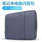 電腦包筆記本電腦包適用聯想蘋果戴爾華碩華為macbook13.3寸內膽包 貝芙莉