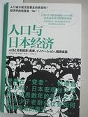 【書寶二手書T1/社會_G1B】人口與日本經濟(簡體書)_吉川洋