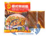 F3【魚大俠】BF041卜蜂泰式椒麻雞(200g/片)#另附醬汁60g/包