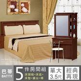 IHouse-巴蒂 五件房間組-單大3.5尺單大3.5尺