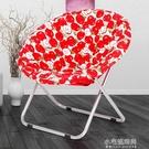月亮椅 椅成人月亮椅太陽椅懶人椅躺椅圓椅沙髮椅 YXS 【全館免運】