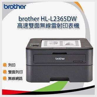 Brother HL-L2365DW A4 黑白雷射印表機