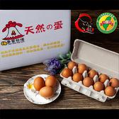 【鮮食優多】天然的蛋 1箱12盒裝