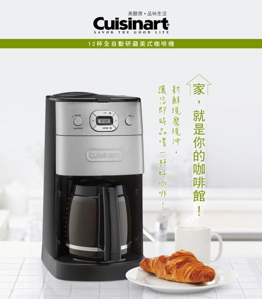 Cuisinart 美膳雅 12杯全自動研磨美式咖啡機 可保溫 DGB-625BCTW