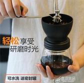 咖啡機手動咖啡豆研磨機手搖磨豆機家用小型水洗陶瓷磨芯手工粉碎器 【原本良品】