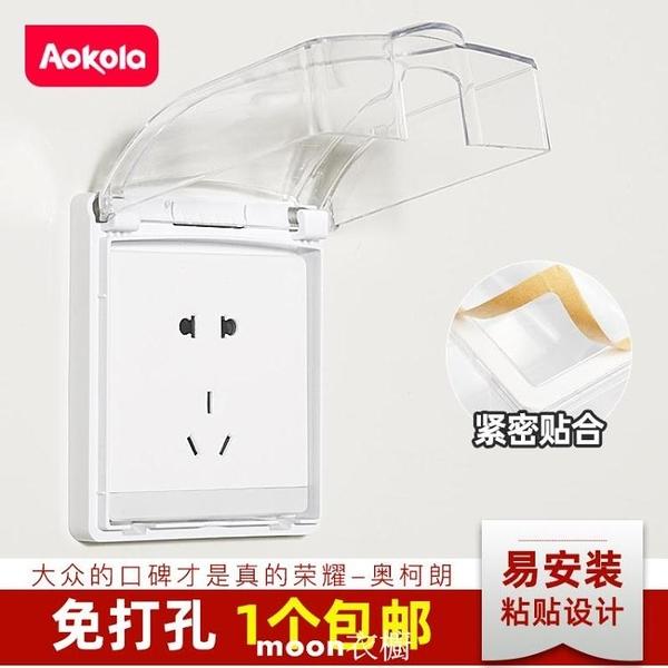 防水盒 奧柯朗86型插座防水罩粘貼式衛生間防水插座浴室透明防濺盒保護套 快速出貨
