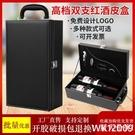 紅酒包裝禮盒葡萄酒空盒通用雙支裝高檔禮品手提皮盒酒箱盒子定制 wk12009