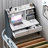 床上書桌寢室上鋪下鋪小桌子懶人桌大學生宿舍神器筆記本電腦桌 【端午節特惠】