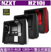 [地瓜球@] NZXT H210i 電腦 機殼 Mini ITX HUE+ RGB GRID+ V3 數位控制器