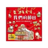 我們的節日(畫給孩子的中國傳統節日)