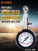 高精度汽車胎壓計輪胎壓力氣壓錶可放氣小車檢測測壓監測器 樂活生活館