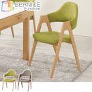 Bernice-達布爾北歐風扶手餐椅/單...
