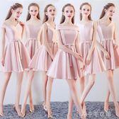 伴娘服短款粉色連衣裙一字肩姐妹裙畢業派對小禮服伴娘團千千女鞋