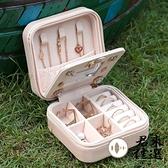 首飾收納盒便攜項鍊戒指耳飾耳環耳釘收納手飾品首飾盒【君來佳選】
