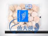 D2【魚大俠】BC032日本北海道生食級干貝(M/26~30顆/1kg/盒)
