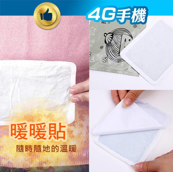 卡通款暖暖貼 寒冬必備 恆溫長效型暖暖包 暖暖貼 可貼式暖暖袋 生理痛熱敷 暖暖包 【4G手機】