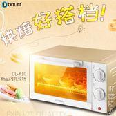 烤箱家用10升烘焙多功能小控溫迷你蛋糕 220vNMS街頭潮人