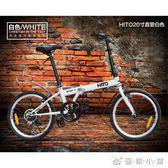 折疊自行車超輕便攜男女公路單車淑女學生自行車igo 優家小鋪