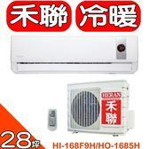 HERAN禾聯【HI-168F9H/HO-1685H】《冷暖》分離式冷氣